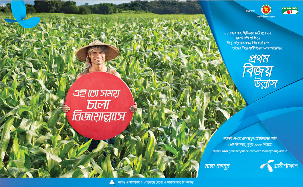 grameen phone report Academiaedu is a platform for academics to share research papers.