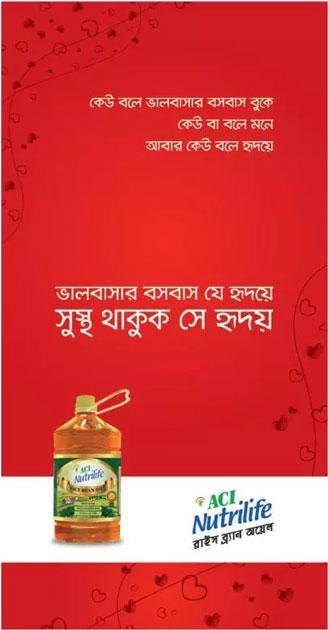 Aci Nutrilife Rice Bran Oil Valentine S Day Ad Ads Of