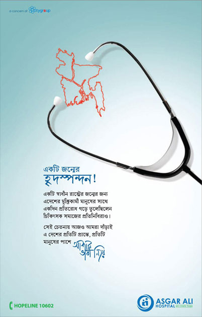 hospital archives   ads of bangladesh
