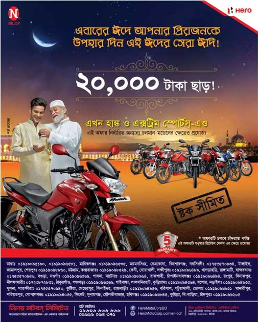 Hero-Bangladesh-Eid-Offer-2016