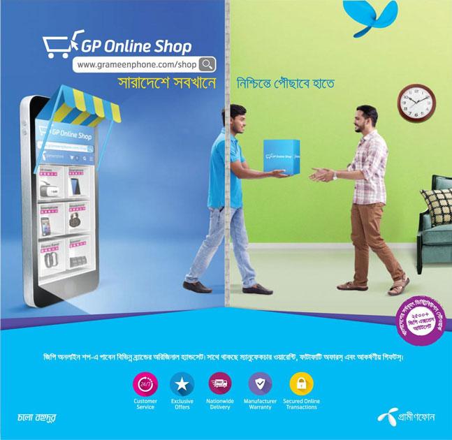 Gp Online Shop Press Ad Ads Of Bangladesh