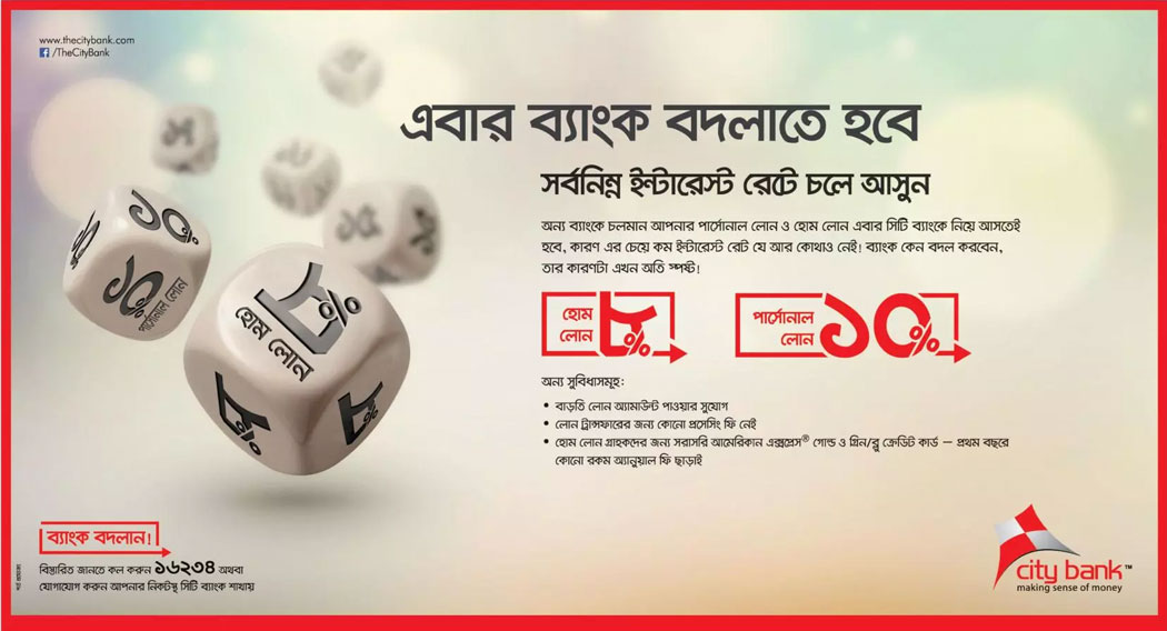 City Bank Home Loan Amp Personal Loan Press Ad Ads Of