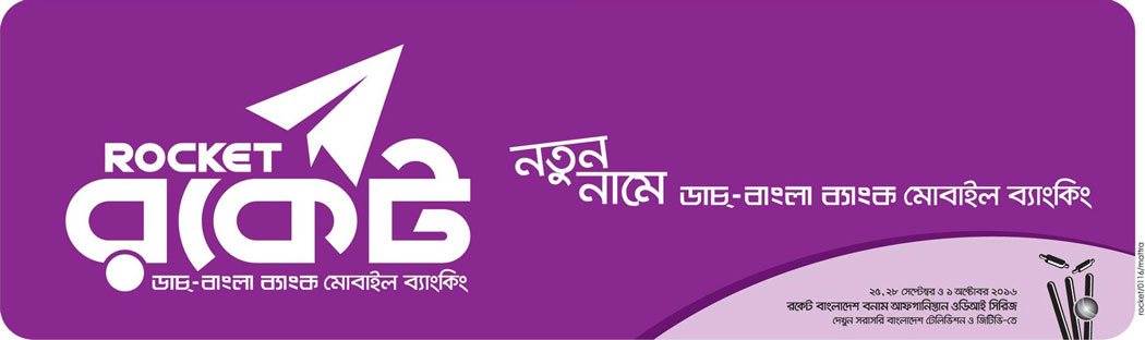 csr at dutch bangla bank Dutch bangla bank scholarship final selection: the final selection list will publish on the daily newspapers and official website of dutch bangla bank limited you may also get the dbbl final selection list from here we will update it here when any information is available about the dutch bangla bank scholarship.