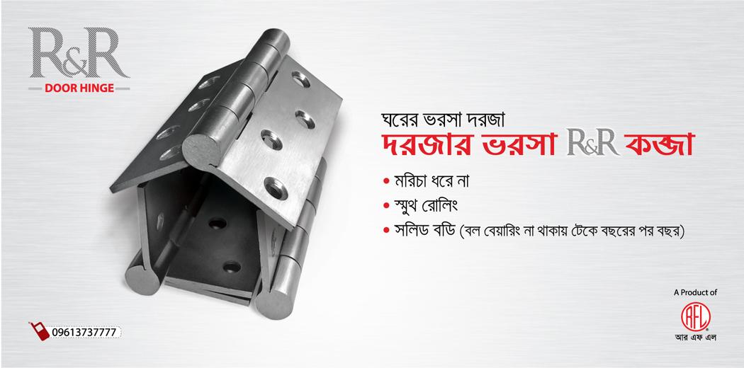 Rfl R Amp R Door Kabza Ads Of Bangladesh
