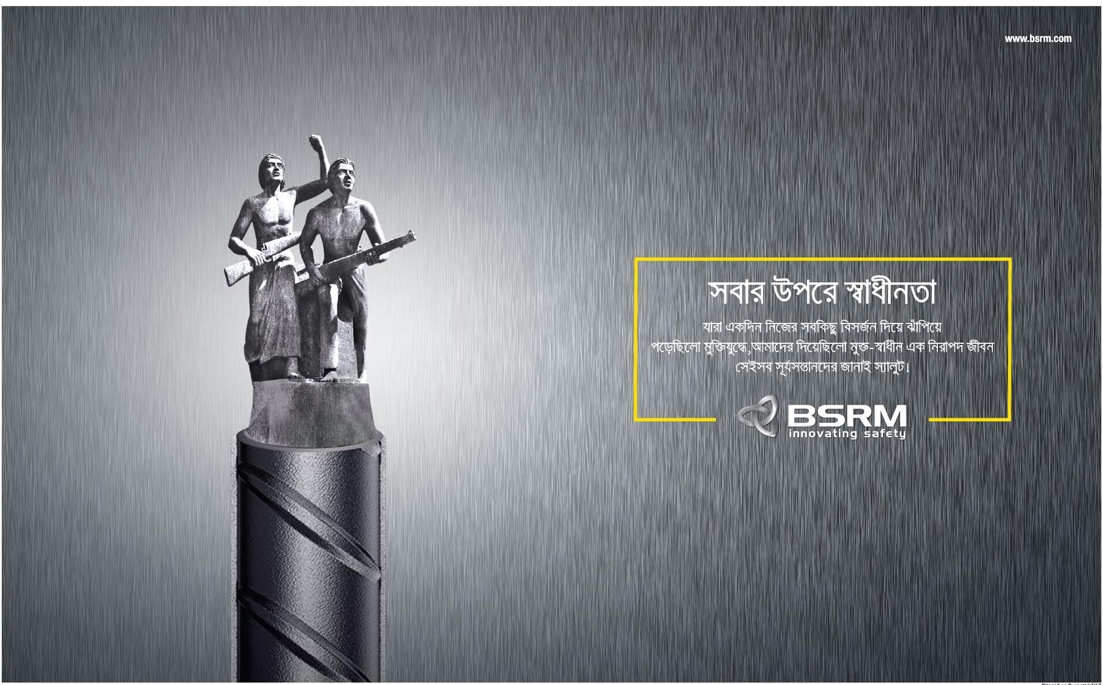 Best Air Conditioner Brand >> BSRM Independence Day Press Ad - Ads of Bangladesh
