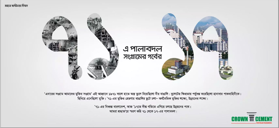 Crown Cement Celebrating Independence Day Ads Of Bangladesh