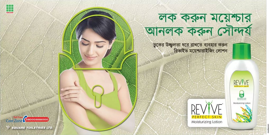 project profile of square toiletries ltd bangladesh As still kool is the only local gents brand in bangladesh, so square toiletries ltd has made plan to launch a new gents body soap named kool body soap with three.