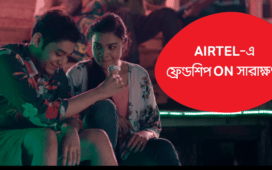 Airtel-Thematic-TVC-Friends-Forever