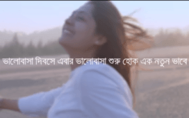 Grameenphone Valentines Day 2019 Campaign