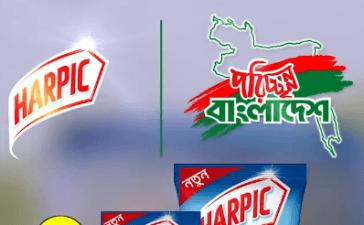 Harpic Poricchonno Bangladesh